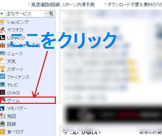 Yahoo!japanゲームのやり方1