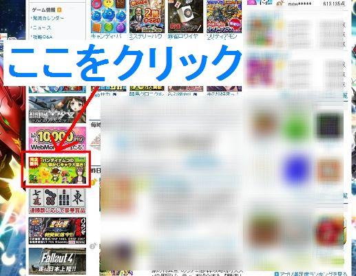 Yahoo!japanゲームのやり方2