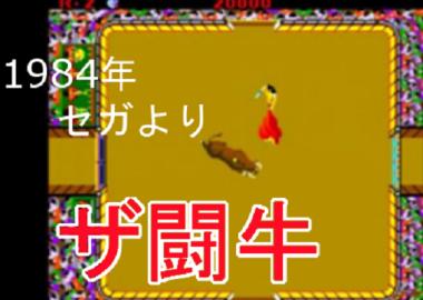 闘牛サムネイル_サイト用